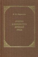 Очерки о литературе Древней Руси
