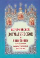 Историческое, догматическое и таинственное изъяснение Божественной Литургии