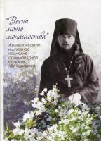 Весна моего монашества