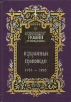 Избранные проповеди 1986-1995 гг.
