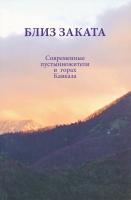 Близ заката. Современные пустынножители в горах Кавказа