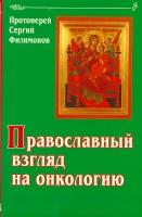 Православный взгляд на онкологию