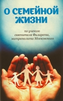 О семейной жизни по учению святителя Филарета Московского