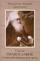 Святое Православие и именобожническая ересь