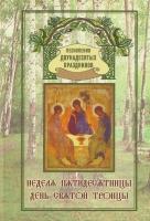 Неделя Пятидесятницы. День Святой Троицы