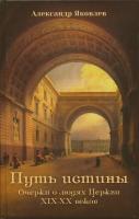 Путь истины. Очерки о людях Церкви XIX-XX веков