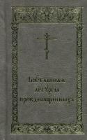Божественная Литургия Преждеосвященных