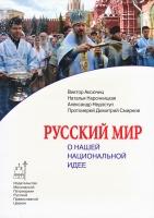 Русский мир: О нашей национальной идее