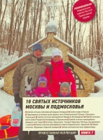 10 святых источников Москвы и Подмосковья