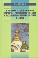О попытках создания Киевского патриархата украинскими униатами и раскольниками-автокефалистами в ХХ веке