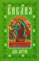 Библия для детей в изложении княгини М.А. Львовой