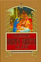 Изложение Нового Завета для детей