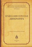 Православие и русская литература. Учебное пособие для духовных семинарий