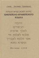 Практический курс библейско-арамейского языка