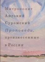 Проповеди, произнесенные в России