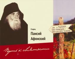Старец Паисий Афонский. Путь к святости