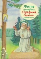 Житие преподобного Серафима Саровского в пересказе для детей