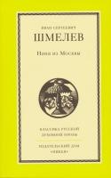 Няня из Москвы. Роман