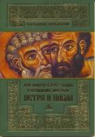 День памяти святых, славных и всехвальных апостолов Петра и Павла