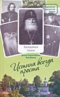 Истина всегда проста... Преподобный Симеон Псково-Печерский