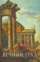 Вечный град: исторические романы