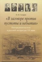 В заговоре против пустоты и небытия: неотрадиционализм в русской литературе ХХ века