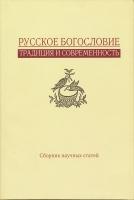Русское богословие: традиция и современность
