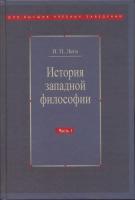 История западной философии. Том 1: Античность, Средневековье, Возрождение