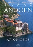 Греческий Афон. Святая Гора