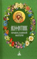 Акафистник православной матери