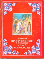Великий князь Димитрий Донской и преподобный Сергий Радонежский