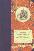 Летопись жизни и служения святителя Филарета (Дроздова) Том IV: 1839-1844гг.