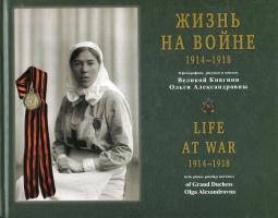 Жизнь на войне 1914-1918г.г. В фотографиях и рисунках Великой Княгини Ольги Александровны