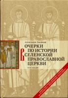 Очерки по истории Вселенской Православной Церкви. Курс лекций