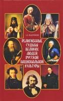 Религиозные судьбы великих людей русской национальной культуры