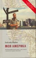 Моя Америка. Автобиографический роман