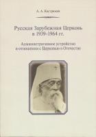 Русская Зарубежная Церковь в 1939-1964 гг.