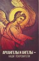 Архангелы и ангелы - наши покровители