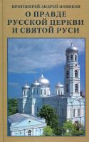 О правде Русской Церкви и Святой Руси