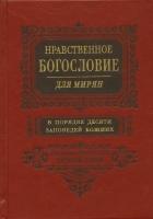 Нравственное Богословие для мирян в порядке десяти заповедей Божиих в 2-х томах