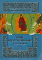 Православное богослужение. Похвала Пресвятой Богородице