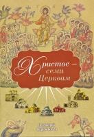 Христос - семи Церквам