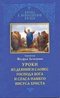 Уроки из деяний и словес Господа Бога и Спаса нашего Иисуса Христа