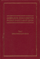 Собрание документов Русской Православной Церкви. Том 1: Нормативные документы