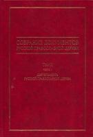 Собрание документов Русской Православной Церкви. Том 2, часть 1: Деятельность РПЦ