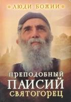 Преподобный Паисий Святогорец. Наставления старца Паисия