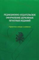 Редакционно-издательское оформление церковных печатных изданий