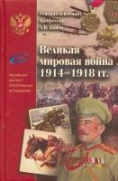 Великая мировая война 1914-1918 гг.
