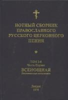 Нотный сборник православного русского церковного пения. Том 2 Часть 1: Всенощная. Неизменяемые песнопения