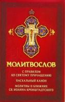 Молитвослов с правилом ко святому Причащению. Пасхальный канон. Молитвы о ближних св.Иоанна Кронштадтского